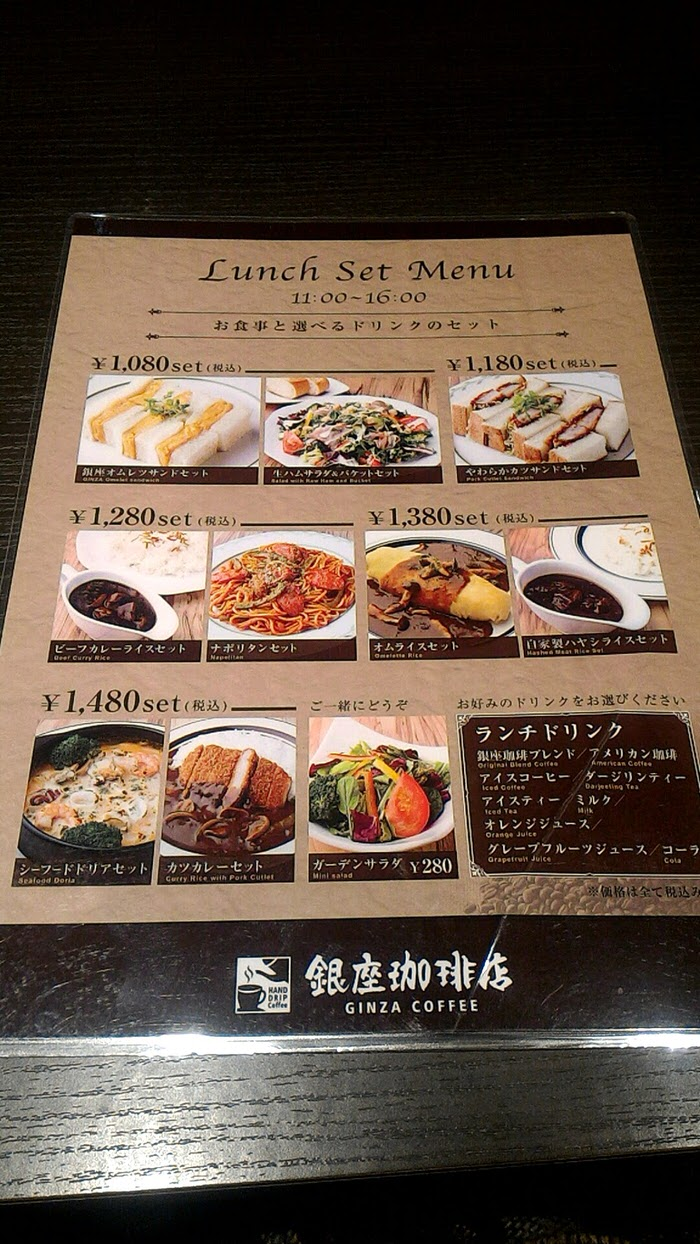 ginza-cafe2-1